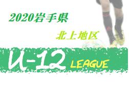 JFA U-12サッカーリーグ2020岩手北上地区  優勝はヴェルディSS岩手!残り2試合の結果&開催情報もお待ちしています!