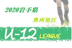 JFA U-12サッカーリーグ2020岩手奥州地区  組み合わせ・日程情報お待ちしています!