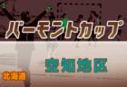 2020年度バーモントカップ第30回全日本U-12フットサル選手権大会 千歳地区予選(北海道)組合せ掲載!2/22,23開催!