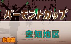 2020年度バーモントカップ第30回全日本U-12フットサル選手権大会 空知地区予選(北海道)2/22,23結果速報!