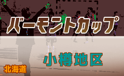 2020年度第30回全日本U-12フットサル選手権大会 小樽地区予選(北海道)情報お待ちしています!