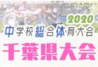 【大会中止】2020年度第42回神戸兵庫シティライオンズクラブ杯U-12(兵庫)