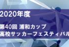 【インタビュー】早稲田一男総監督就任 新天地で新たな挑戦をスタート! 宮崎日大高校サッカー部での指導にかける想い〜