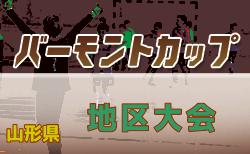 2020年度 バーモントカップ・全日本U-12フットサル 米沢地区予選(山形) 2/22,23結果速報!