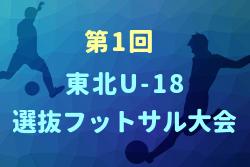第1回東北U-18選抜フットサル大会2020 2/16情報お待ちしています!