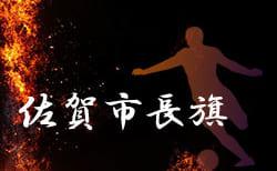 2019年度 佐賀市長旗U-12 少年サッカー大会 2/23結果速報!優勝は東与賀! 情報提供をお願いします