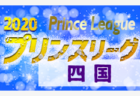 2020年度 JFAバーモントカップ第31回全日本少年フットサル大会 中越地区魚柏ブロック予選 組合せ・日程お待ちしています。