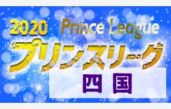 2020年度 高円宮杯 JFA U-18サッカー プリンスリーグ四国  11/21.23結果掲載 次戦11/28