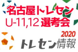 【再開日決定】名古屋トレセンU-11・U-12選考会  U-11は1次7/22、2次8/5、U-12 2次は8/26開催 2020年度  愛知県