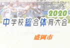2020年度 盛岡市中学総体サッカー競技(岩手) 6月  開催可否情報お待ちしています