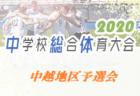 【大会中止】2020年度 第52回中越地区中学校サッカー大会 兼 第51回新潟県中学校総合体育大会予選 6月