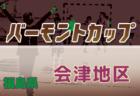 2019年度 第42回兵庫県都市対抗選抜少年サッカー大会(姫路トレセンU-11)出場選手 兵庫