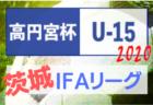 【3/31開催分まで中止】高円宮杯 JFA U-15サッカーリーグ 2020 IFAリーグ4部,5部(茨城)
