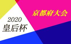 京都FAカップ2020第16回京都女子サッカー選手権大会 兼 皇后杯 京都府大会 一回戦7/12結果速報!
