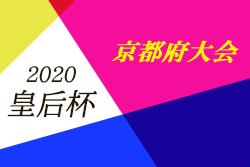 京都FAカップ2020第16回京都女子サッカー選手権大会 兼 皇后杯 京都府大会 優勝はAC SEIKA!