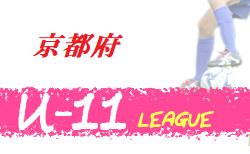 第1回京都建物杯 JFA U-11サッカーリーグ 2020 京都 結果速報!1試合から情報提供お待ちしています!