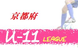 JFA U-11サッカーリーグ 2020 京都 前期 大会詳細・組合せ募集!