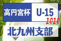 2020 高円宮杯 福岡県ユース(U-15)北九州支部サッカーリーグ 2月4週開幕予定 情報お待ちしております
