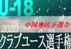 2020年度 神奈川県CJY U-14 サッカーリーグ 10/25までの結果更新!結果入力ありがとうございます!続報をお待ちしています!
