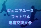 【高校サッカー九州新人戦!優勝チームは?】ツイッターアンケート実施しました!ご投票ありがとうございました!