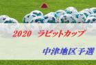 高円宮杯 JFA U-18サッカーリーグ2020 丹有リーグ(兵庫) 次戦の情報提供お待ちしています