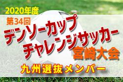 2019年度 第34回デンソーカップチャレンジサッカー 宮崎大会 九州選抜チームメンバー発表!