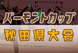 2020年度 第30回バーモントカップフットサル秋田県大会 5/6開催!組合せ決定!