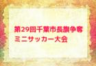 2019年度 ジャパンユースプーマスーパーリーグ2020(JYPSL) 2/15結果速報!