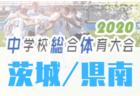 2020年度 茨城県中学校サッカー総合体育大会県大会 県東地区予選  大会情報お待ちしています!