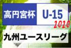 エリア伊都FA. ジュニアユース 体験練習会 10/17.22 開催! 2021年度 福岡県