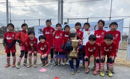 2019年度 洛北ロータリーカップU-9(京都府)優勝は京都葵FC!