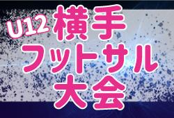 2019年度 第19回U-12横手フットサル大会(秋田県)優勝は美郷FC!