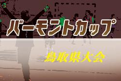 2020年度JFAバーモントカップ第30回全日本U-12フットサル選手権大会 鳥取県大会 大会詳細・組合せ募集!6月開催