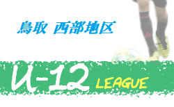 JFA U-12サッカーリーグ2020鳥取 西部地区 10/18結果速報!次節10/25開催