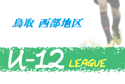 JFA U-12サッカーリーグ2020鳥取 西部地区 組合せ募集!情報お待ちしています!