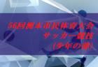 2020ともぞうカップU-9 (栃木県) 優勝は JFCアミスタ市貝!