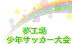 2019年度 第16回夢工場杯少年サッカー大会(大阪)優勝は大阪コリアFC