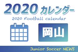 2020年度 サッカーカレンダー【岡山県】年間スケジュール一覧