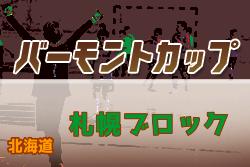 【開催延期】2020年度バーモントカップ第30回全日本U-12フットサル選手権大会 札幌ブロック大会(北海道)大会情報募集!5/16,17開催!