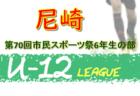 【大会中止・前園真聖アンバサダーのコメント追加】ダノンネーションズカップ2020 in JAPAN 本大会 男子 (東京都開催)