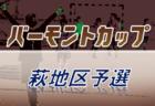 【大会中止】2020年度 JFA バーモントカップ第30回全日本少年フットサル大会 防府地区予選 (山口県)