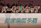 北信越地区の今週末のサッカー大会・イベント情報【1月18日(土)、19日(日)】