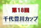 2019年度 第40回 山田近郊少年サッカー交歓大会 6年生の部 (宮崎県)  2/24結果速報!