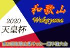 F.C.栃木ジュニアユース 夏季練習会 8/9,10開催!2021年度 栃木県