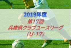 2019年度 第17回兵庫県クラブユースリーグ(U-17)優勝はヴィッセル神戸