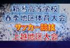 仙台中田FC ジュニアユース体験練習会 随時開催 2020年度 宮城