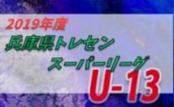 2019年度 兵庫県トレセンスーパーリーグ(U-13)サッカー大会 2/24結果速報