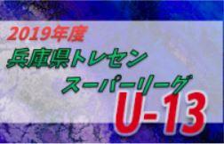 2019年度 兵庫県トレセンスーパーリーグ(U-13)サッカー大会 2/29はコロナ対策で中止