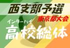 【大会中止】2020年度 高校総体男子の部(インターハイ)東京都大会中支部予選