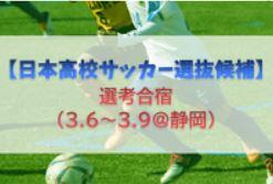 【中止】日本高校サッカー選抜候補  選考合宿(3/6~3/9@静岡)メンバー・スケジュール発表!